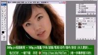 ps教程 去除脸上的痦子  ps视频教程 ps滤镜教程ps美化ps视频教程