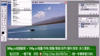 ps教程 修正倾斜的照片   ps视频教程 ps滤镜教程ps美化ps视频教程