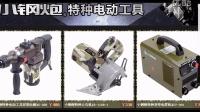 小钢炮特种五金电动工具淘宝网产品