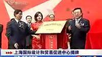上海国际设计和贸易促进中心揭牌 (2010年9月16日)