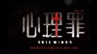 心理罪第二季还有第2季吗什么时候播出心理罪方木最后看了什么