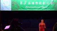 第三届亚洲国际声乐节《爱情像一只自由的小鸟》刘晓芳
