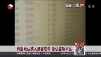韩国承认购入黑客软件  否认监听平民 看东方 150717
