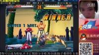 《拳皇98UM》网战-拳霸黑皮 VS 台湾包子 2015.7.14