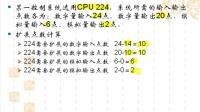 22-56 PLC_S7-200使用实例一-西门子PLC编程入门视频教程