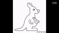 袋鼠简笔画图片大全(视频版)老徐出品(41)