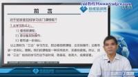 PLC教程 伺服驱动器功能参数设置与实操训练 丁先群 全11讲-CAD教程网