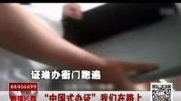 视频: 直播长春主播评论:中国式办证我们在路上