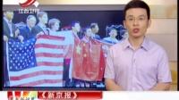 解放日报 国际奥数竞赛收兵 中国重夺世界第一 看东方 130803