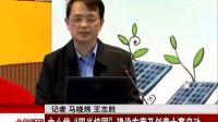 """中小学""""阳光校园""""建设方案及创意大赛启动 北京新闻 120419"""