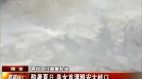 酷暑夏日 美女首漂雅安大峡口 20150719 联播四川