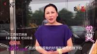 江苏综艺频道《金色舞台》栏目总监玮蔚力挺杨代忠执导的中视腾博《蜕变》栏目