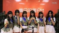 2015.07.17《喜马拉雅FM》SNH48做客会客厅 H队六小公主驾到!互爆不为人知的另一面