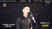 2015唱歌比赛-第8季【天籁圣者】初赛歌手-赵勇-张学友-我真的受伤了-上海非录音棚MV