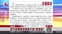 """新京报:陪子应聘是在砸孩子的""""准饭碗"""" 看东方 150720"""