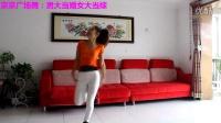 视频: 京京广场舞:《男大当婚女大当嫁》