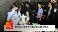 重庆希尔顿酒店因股东涉黑及容留卖淫被停业