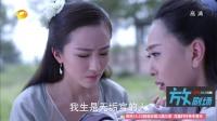 花千骨 第二十七集 高清 20150720