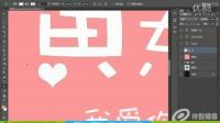 PS设计教程-104字体变化-传智播客网页平面