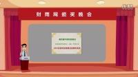 理财网站宣传flash动画MG动画案例