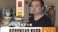 视频: 尚宫钱柜娱乐会所 被挂黑旗