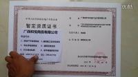 代办理广西南宁市房地产开发暂定二级资质延期多少钱