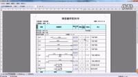 34.G---FY翻样视频-报表设计修改字体、列交换_标清