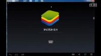 BlueStacks安卓模拟器安装梦幻西游