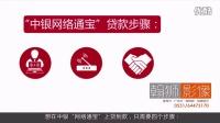 中国银行网上银行flash手绘动画 信贷宣传片动画视频短片 中国银行宣传视频 LionHD翰狮影视出品