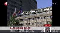视频: 数十名中国人在菲律宾博彩公司任职 被控违反菲移民法 看东方 150724