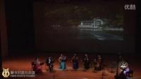 我的维也纳 Legato蕾卡托室内乐团 长笛 单簧管 小提琴 中提琴 大提琴 竖琴