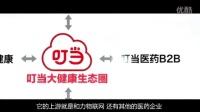 2015年7月11日仁和战略转型发布会
