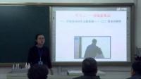 高中政治说课视频-价格变动的影响-第12届全国信息技术与课程整合教学大赛视频
