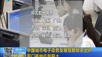 福建卫视新闻20150726中国城市电子政务发展指数排名出炉 厦门福州位列前十