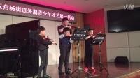 视频: OSWA Music 天空之城 小提琴