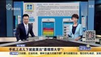 """扬子晚报:手机上点几下就能算出""""最理想大学""""? 上海早晨 150727"""