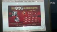 贾长宏老师风水堂:易经风水中的名片设计_1