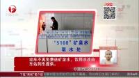 中国铁路总公司:动车不再免费送矿泉水,饮用水改由车站列车提供 每日新闻报 150727