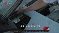 """新闻眼20150727封面:湖北电梯""""吞人""""事件 高清"""
