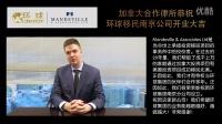 视频: 环球南京直属公司成立开幕