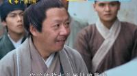 神机妙算刘伯温 TV版 《神机妙算刘伯温》17集预告片