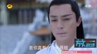 花千骨 第三十三集 高清 20150727