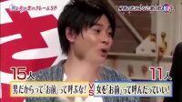 ダウンタウン超DX オトコとオンナ春のトークSP - 12.04.05