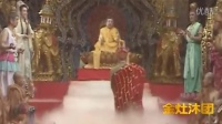 《疯狂的唐僧》之西游记前传 佛祖的烦恼