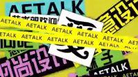 AE TALK技术部求妹子加入