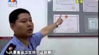 西安电视台 西安零距离 加油站内便利店 需更换《食品流通许可证》100626