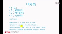 兄弟连UI视频-PS商业平面设计-基础1-1