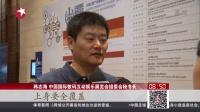 上海:第十三届国际数码互动娱乐展览会开幕  模特暴露着装被禁止 看东方 150730