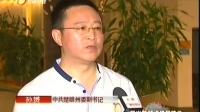 农村危房改造和抗震安居工程 使云南省920万农村人口受益 云南新闻联播 20150730