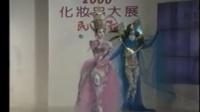 2000年 台北国际化妆品展 朱正生 威尼斯之春 人体彩绘3